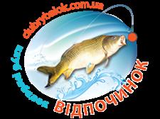 Клуб Рибалок «Відпочинок»